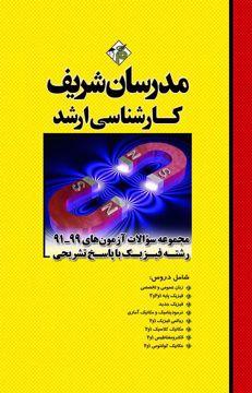 کتاب مجموعه سوالات آزمون های فیزیک