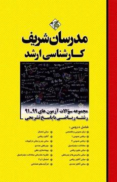 کتاب مجموعه سوالات آزمون های ریاضی