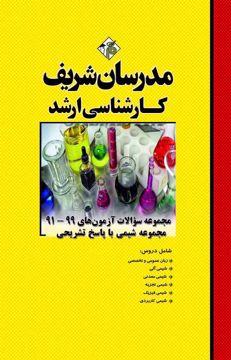 کتاب مجموعه سؤالات آزمونهاي مجموعه شیمی