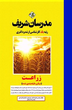 کتاب زراعت