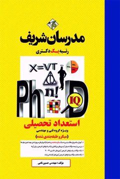 کتاب استعداد تحصیلی ویژه گروه فنی و مهندسی