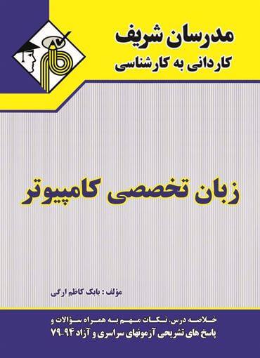 کتاب زبان تخصصي كامپيوتر