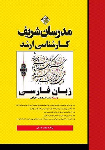 کتاب زبان فارسی (ویژه رشته امورشهری و کسب و کار)