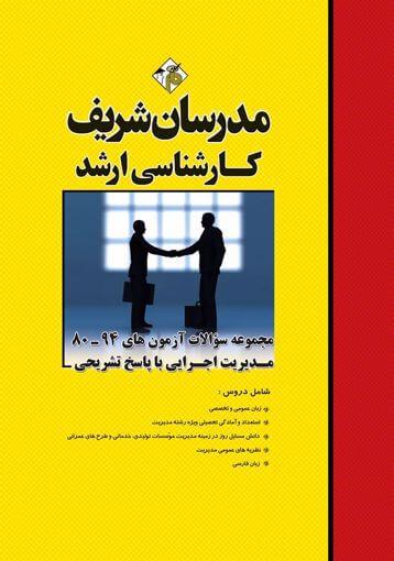 کتاب  مجموعه سوالات آزمون های مدیریت اجرایی