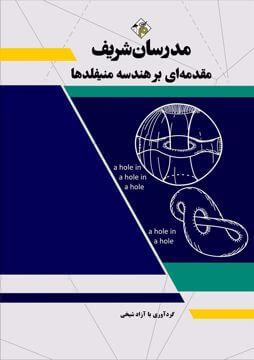 کتاب مقدمه ای بر هندسه منیفلدها