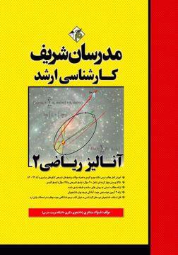 کتاب آنالیز ریاضی2