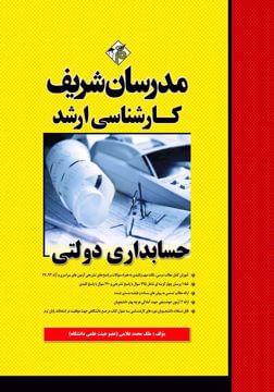 حسابداری دولتی ارشد مدرسان شریف110074