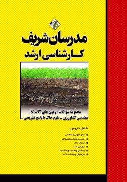 کتاب مجموعه سئوالات آزمون های علوم خاک
