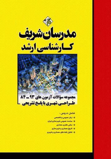 کتاب مجموعه سوالات آزمون های طراحی شهری + متمم