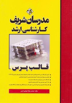 کتاب قالب پرس