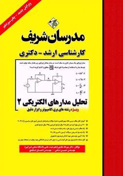 کتاب تحلیل مدارهای الکتریکی2 کارشناسی ارشد و دکتری مدرسان شریف