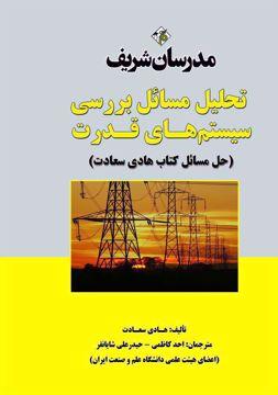 کتاب تحلیل مسائل بررسی سیستم های قدرت کارشناسی ارشد مدرسان شریف