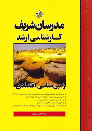 کتاب زمین شناسی اقتصادی