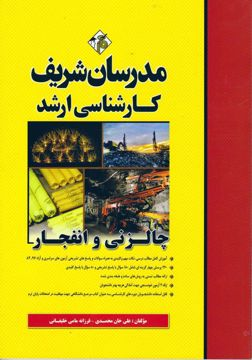 کتاب چالزنی و انفجار