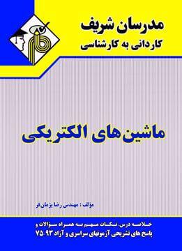کتاب ماشينهاي الكتريكي کاردانی به کارشناسی  مدرسان شریف