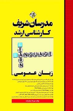 کتاب زبان عمومی کارشناسی ارشد