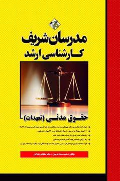 کتاب حقوق مدني ارشد