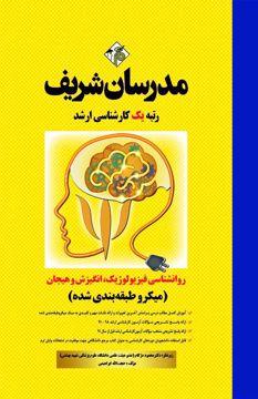 کتاب روانشناسی فیزیولوژیک، انگیزش و هیجان ارشد
