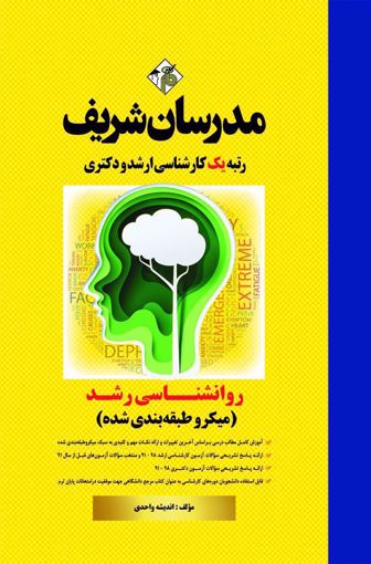 کتاب روانشناسی رشد ارشد