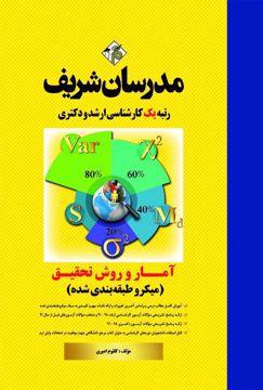 کتاب  آمار و روش تحقیق