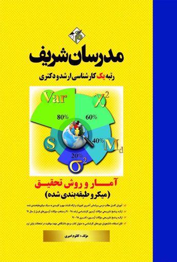 خرید کتاب مدرسان شریف