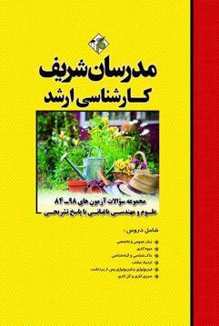 کتاب مجموعه سؤالات آزمونهاي رشته مهندسي كشاورزي گرايش علوم باغباني
