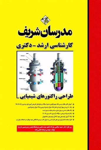 تصویر از طراحی راکتورهای شیمیایی