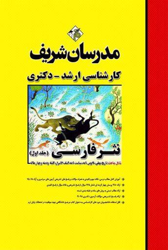 کتاب نثر فارسی جلد 1