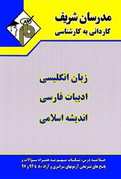 کتاب دروس عمومی کاردانی به کارشناسی مدرسان شریف