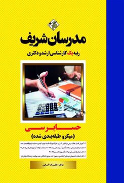 کتاب حسابرسي