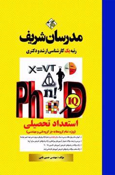 کتاب  استعداد تحصیلی دکتری (ویژه تمام گروه ها به جز گروه فنی و مهندسی)