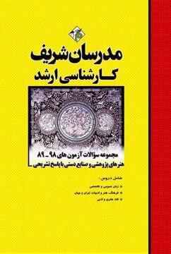 کتاب مجموعه سؤالات آزمونهاي هنرهاي پژوهشی و صنایع دستی
