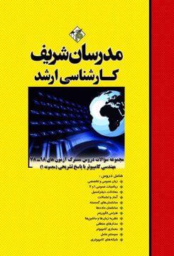 کتاب مجموعه سؤالات دروس مشترك آزمونهاي 98ـ78 مهندسي كامپيوتر(مجموعه 1)