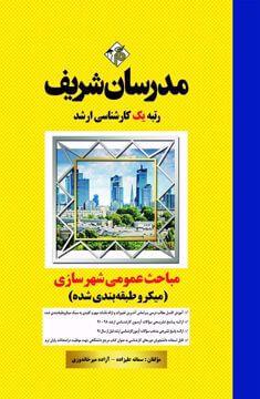 کتاب مباحث عمومي شهرسازي ایران