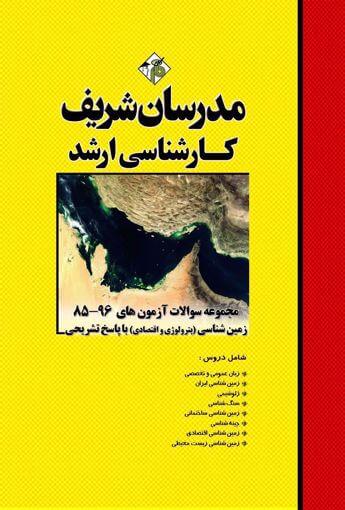 کتاب مجموعه سوالات آزمونهاي 96ـ85 زمينشناسي (پترولوژي و اقتصادي)