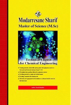 کتاب  زبان تخصصی مهندسی شیمی