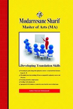 کتاب مهارت ترجمه
