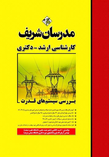کتاب بررسی سیستمهای قدرت ( سال 97 )
