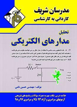 کتاب تحلیل مدارهای الکتریکی