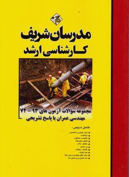 کتاب مجموعه سؤالات آزمونهای مهندسي عمران