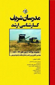 کتاب مجموعه سؤالات آزمون های زراعت و اصلاح نباتات