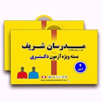 بسته آموزشی دکتری مدرسان شریف