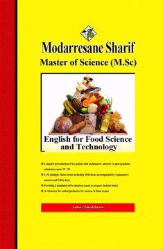 کتاب زبان تخصصی صنایع غذایی