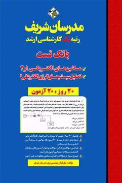 کتاب بانک تست ماشینهای الکتریکی و تحلیل سیستمهای انرژی الکتریکی