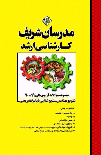 کتاب مجموعه سوالات آزمون های علوم و صنایع غذایی